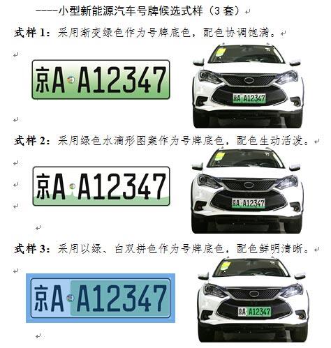我国新能源汽车将启用专用号牌 号码增1位(图)