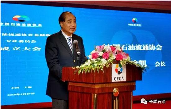 中国石油流通协会仓储物流委员会成立