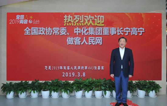 宁高宁:真正可持续的核心竞争力,唯有科技创新