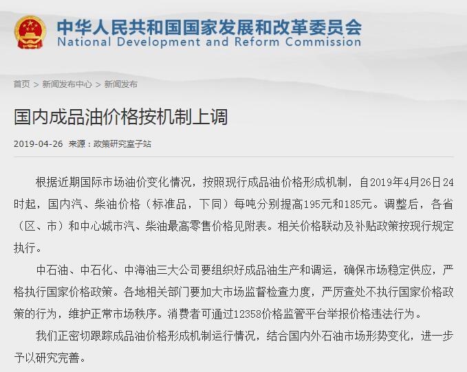 """国内成品油价将上调92号汽油回归""""7元时代"""""""