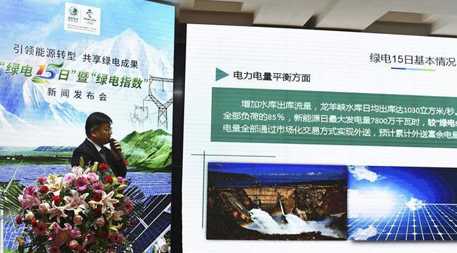 """青海启动""""绿电15日""""行动 将连续15天使用清洁能源供电"""