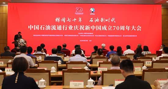 中国石油流通行业庆祝新中国成立