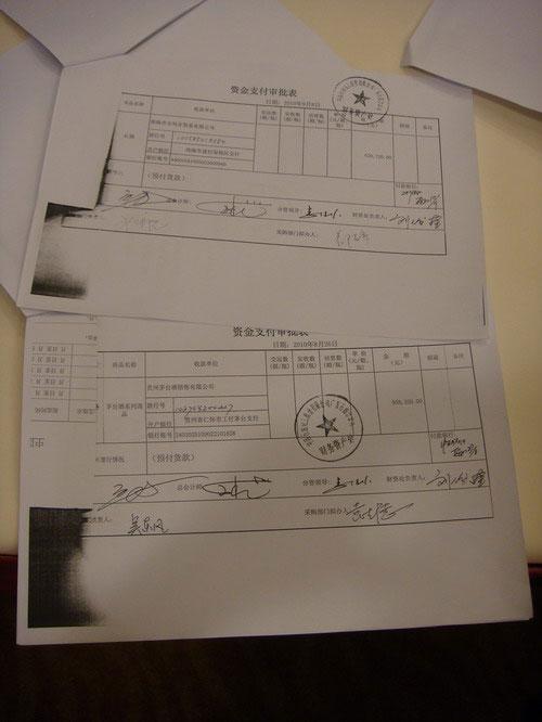 鲁广余购买和出售高档酒的票据 人民网记者    中石化销售有限公司副书记何敏君 人民网记者
